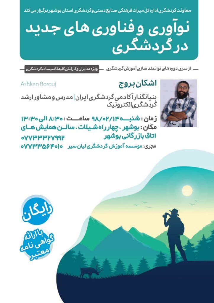 کارگاه گردشگری الکترونیک - بوشهر