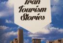 کتاب داستان های گردشگری ایران